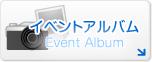 イベントアルバム